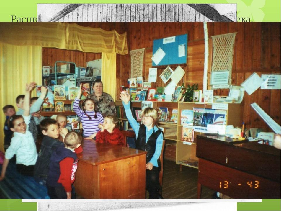 Расцвет посёлка пришёлся на 70-80-е годы ХХ века. Работал детский сад «Росточ...