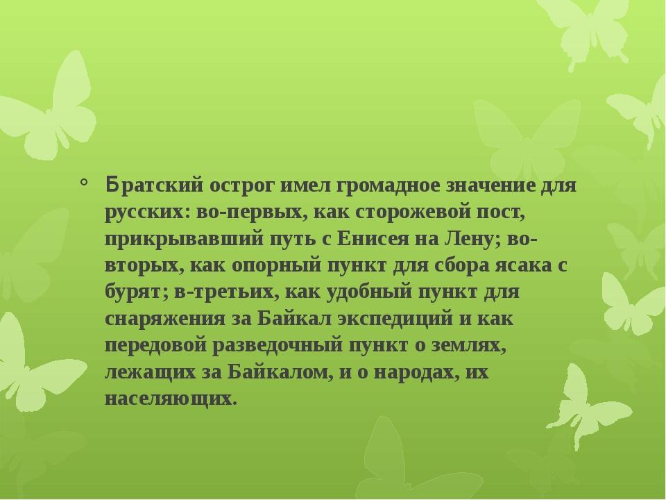 В 17 веке Российская империя активно расширяла границы своей территории. Про...