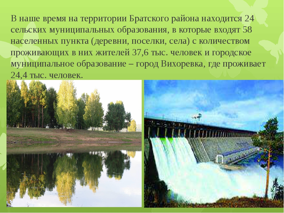 В наше время на территории Братского района находится 24 сельских муниципальн...