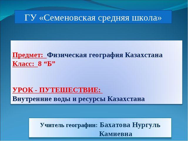 ГУ «Семеновская средняя школа»