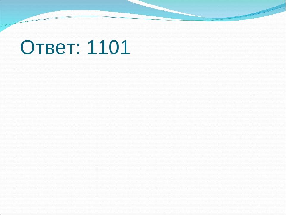 Ответ: 1101