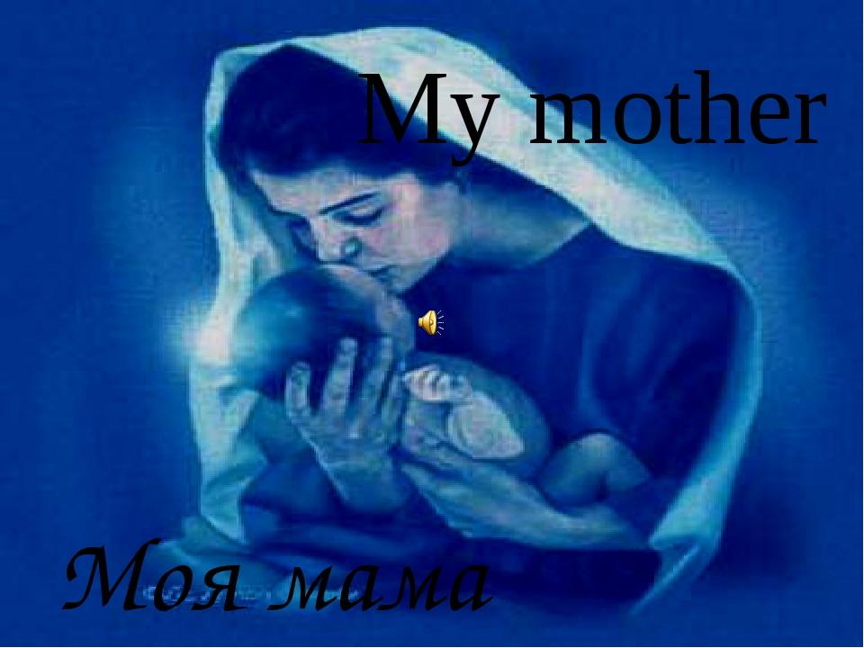 My mother Моя мама