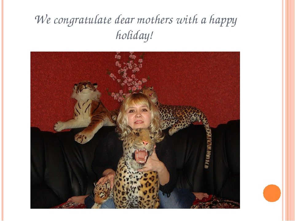 We congratulate dear mothers with a happy holiday!