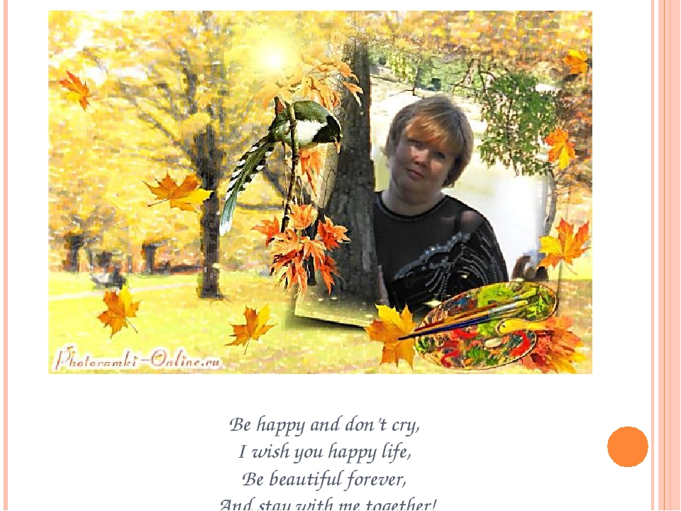 Be happy and don't cry, I wish you happy life, Be beautiful forever, And s...