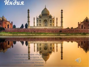 """Индия Проект по географии «Индия"""" творческая мини-группа 11Б класса2016г МБОУ"""