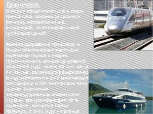 Транспорт. В Индии представлены все виды транспорта: водный (морской и речной