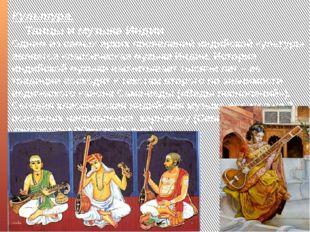 Культура. Танцы и музыка Индии Одним из самых ярких проявлений индийской куль