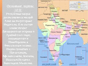 Основные черты ЭГП. Республика индия расположена в южной Азии на полуострове