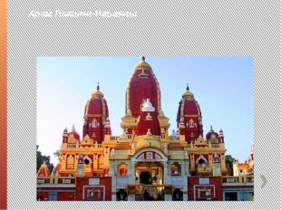 Храм Лакшми-Нараяны