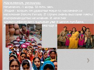 Население, религии. Население -1 млрд. 16 млн. чел. Индия - второе государств