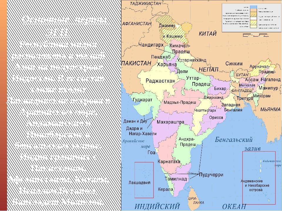 Основные черты ЭГП. Республика индия расположена в южной Азии на полуострове...