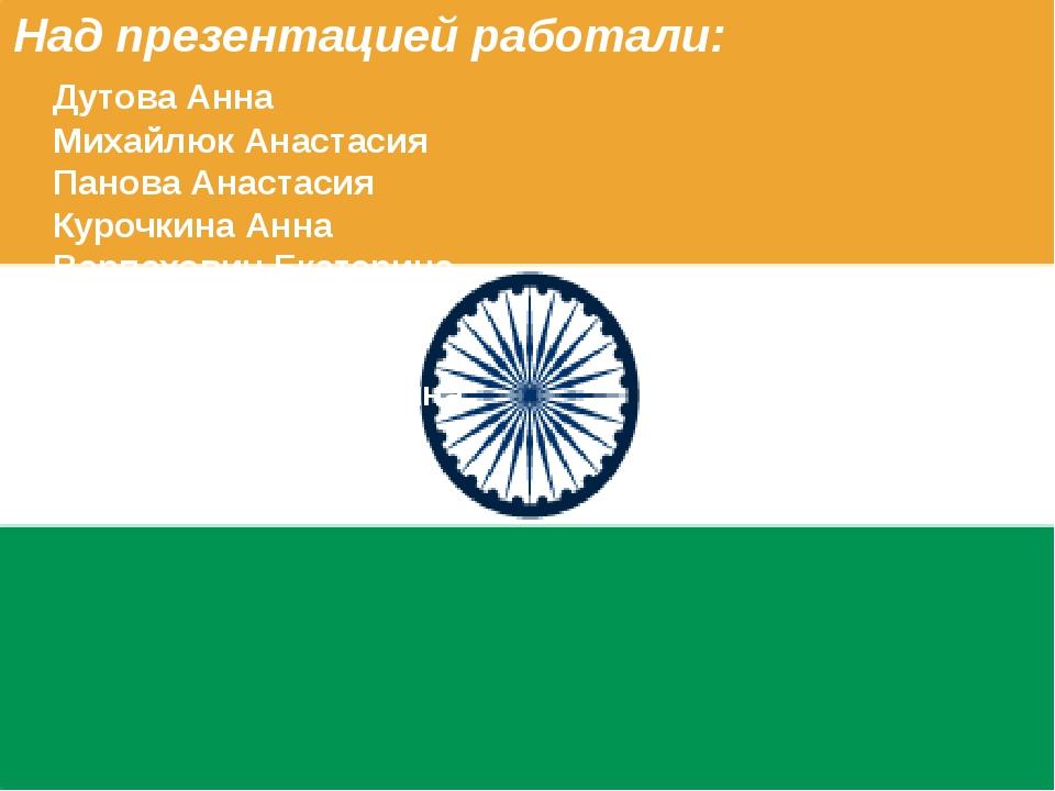 Над презентацией работали: Дутова Анна Михайлюк Анастасия Панова Анастасия Ку...