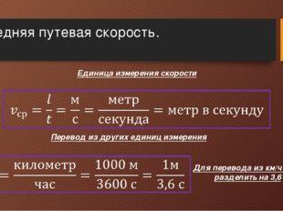 Средняя путевая скорость. Единица измерения скорости Перевод из других единиц