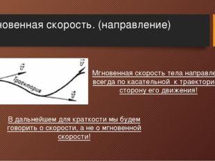 Мгновенная скорость. (направление) Мгновенная скорость тела направлена всегда