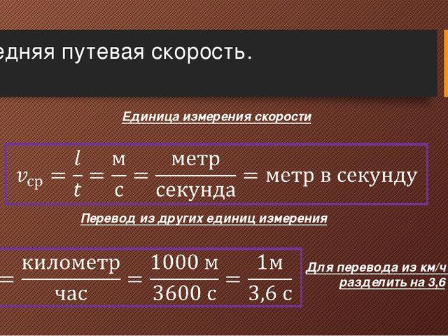Средняя путевая скорость. Единица измерения скорости Перевод из других единиц...