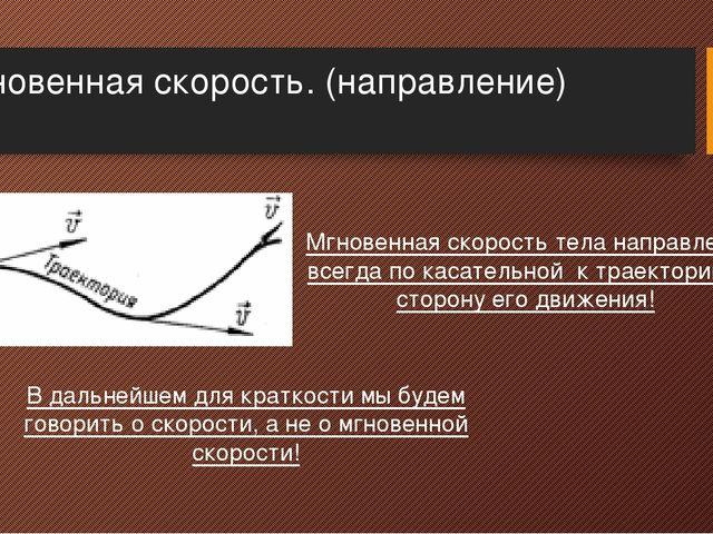 Мгновенная скорость. (направление) Мгновенная скорость тела направлена всегда...