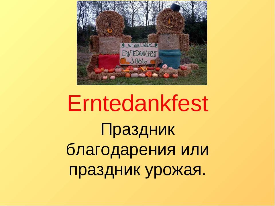 Erntedankfest Праздник благодарения или праздник урожая.