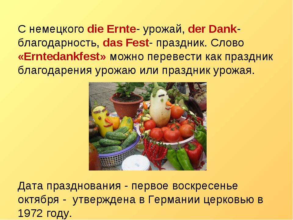 С немецкого die Ernte- урожай, der Dank-благодарность, das Fest- праздник. Сл...