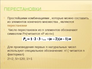 ПЕРЕСТАНОВКИ Простейшими комбинациями , которые можно составить из элементов