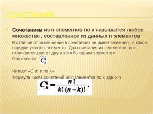СОЧЕТАНИЯ Сочетанием из n элементов по к называется любое множество , составл