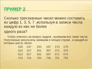Сколько трехзначных чисел можно составить из цифр 1, 3, 5, 7 ,используя в зап
