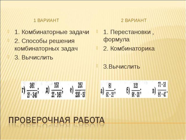 1 ВАРИАНТ 2 ВАРИАНТ 1. Комбинаторные задачи 2. Способы решения комбинаторных...