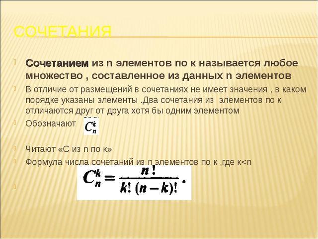 СОЧЕТАНИЯ Сочетанием из n элементов по к называется любое множество , составл...