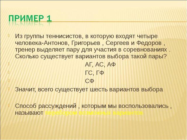 Из группы теннисистов, в которую входят четыре человека-Антонов, Григорьев ,...