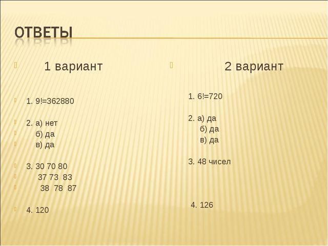 1 вариант 1. 9!=362880 2. а) нет б) да в) да 3. 30 70 80 37 73 83 38 78 87 4...