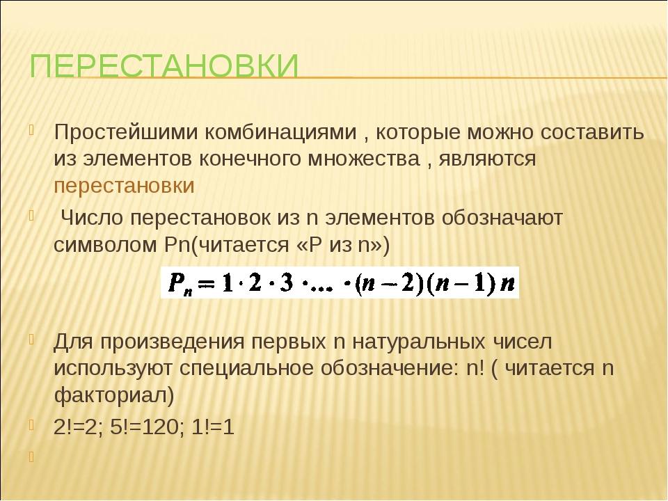 ПЕРЕСТАНОВКИ Простейшими комбинациями , которые можно составить из элементов...