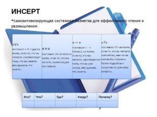 ИНСЕРТ -самоактивизирующая системная разметка для эффективного чтения и размы
