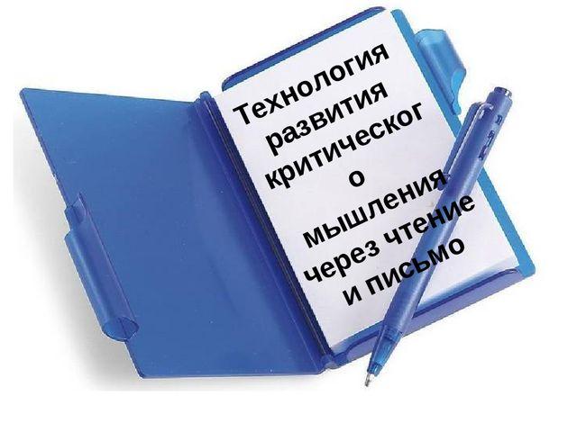 Технология развития критического мышления через чтение и письмо