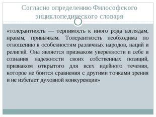 Согласно определению Философского энциклопедического словаря «толерантность —