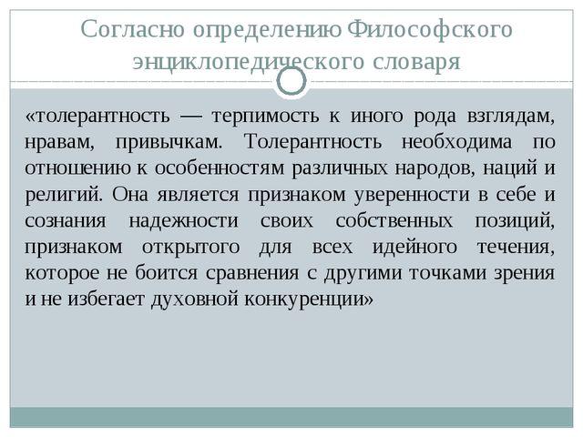 Согласно определению Философского энциклопедического словаря «толерантность —...