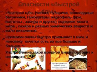 Опасности «быстрой еды» «Быстрая еда» (чипсы, сухарики, шоколадные батончики,