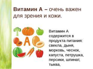 Витамин А – очень важен для зрения и кожи. Витамин А содержится в продукта пи