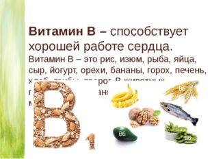 Витамин В – способствует хорошей работе сердца. Витамин В – это рис, изюм, ры