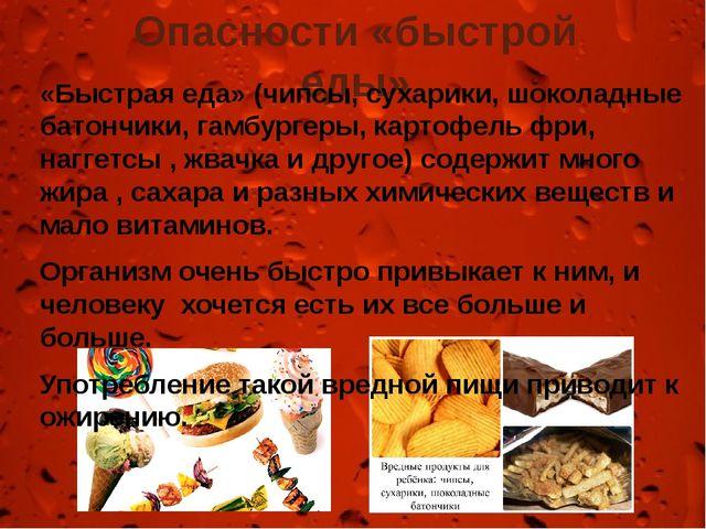 Опасности «быстрой еды» «Быстрая еда» (чипсы, сухарики, шоколадные батончики,...