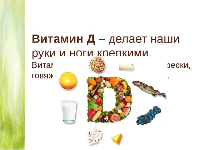 Витамин Д – делает наши руки и ноги крепкими. Витамин Д – рыбий жир, печень т...
