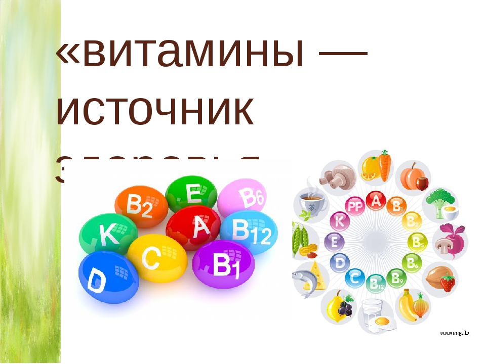 «витамины — источник здоровья»