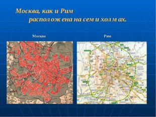 Москва, как и Рим расположена на семи холмах. Москва Рим