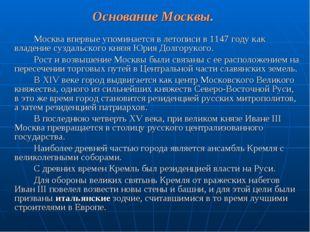 Основание Москвы. Москва впервые упоминается в летописи в 1147 году как вла