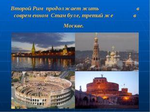 Второй Рим продолжает жить в современном Стамбуле, третий же в Москве.