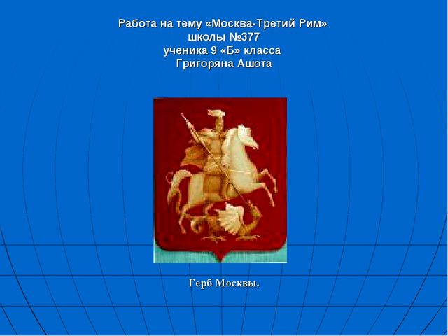 Работа на тему «Москва-Третий Рим» школы №377 ученика 9 «Б» класса Григоряна...