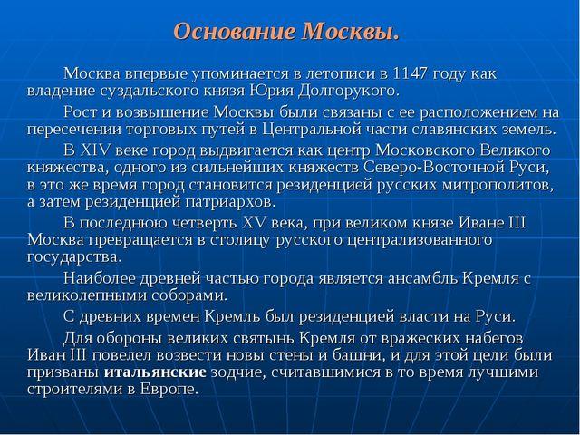 Основание Москвы. Москва впервые упоминается в летописи в 1147 году как вла...