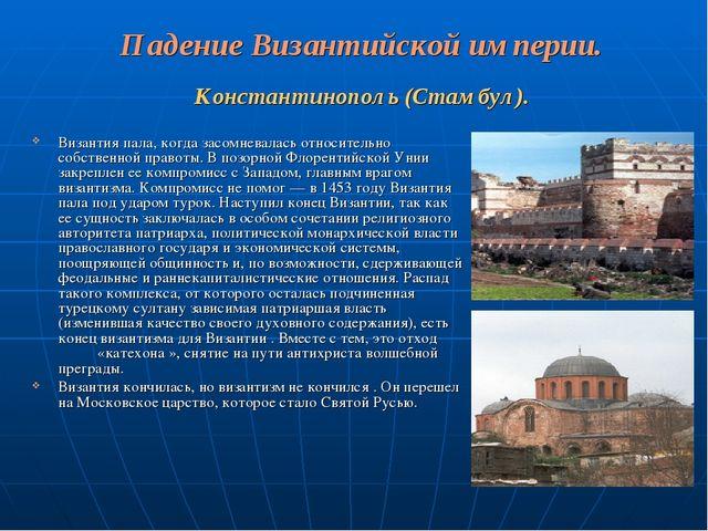 Падение Византийской империи. Константинополь (Стамбул). Византия пала, когда...
