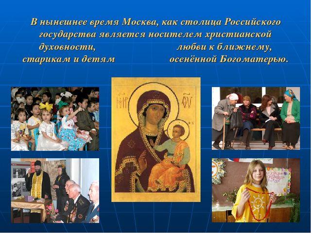 В нынешнее время Москва, как столица Российского государства является носител...