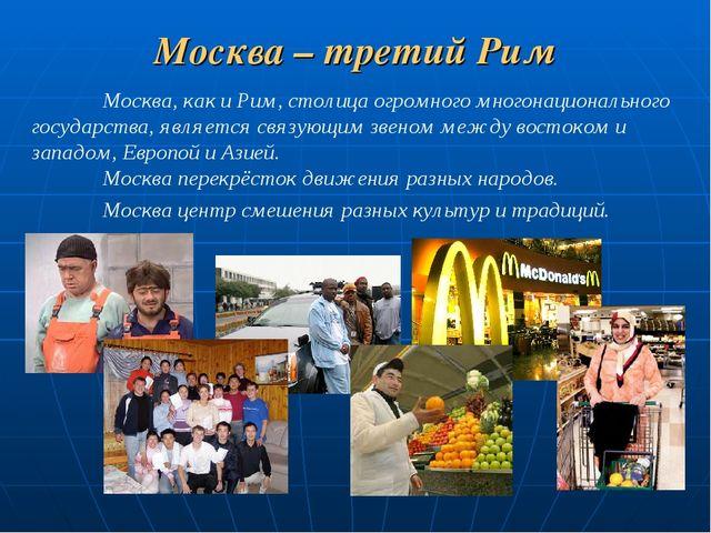 Москва – третий Рим Москва, как и Рим, столица огромного многонационального...