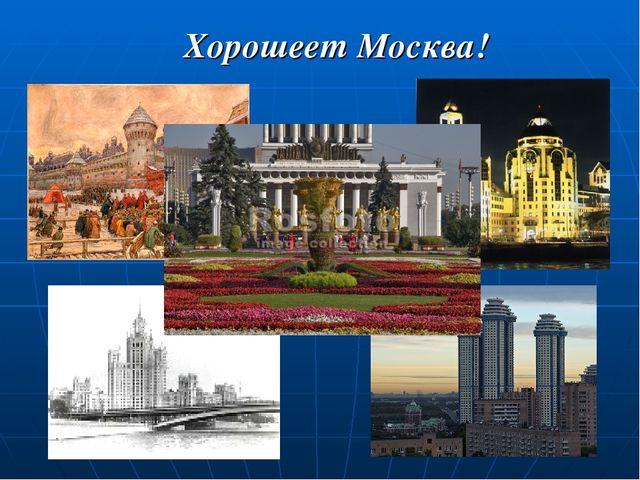 Хорошеет Москва!