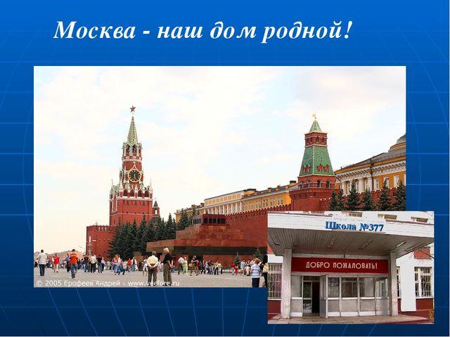 Москва - наш дом родной! Школа №377